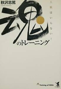 ◆自己啓発◆-人脈はいらない!-魂のトレーニング/秋沢志篤◆こう書房◆※送料込み