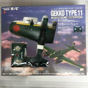 日本海軍 夜間戦闘機 月光 電動エアプレーンR/C 完全フルセット TAIYO ラジコン