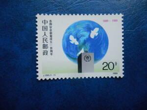 中国切手(J159,1989年,未使用)列国議会同盟100周年 1種完