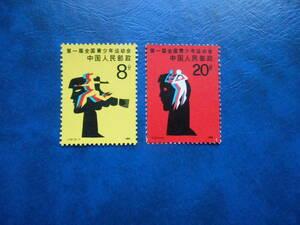 中国切手(J121,1985年,未使用)第一回全国青少年体育大会 2種完