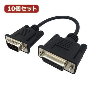 10個セット 3Aカンパニー RGB(メス)-VGA(オス)変換ケーブル 0.2m PAD-RGBVGA02 PAD-RGBVGA02X10(l-4589452979271)