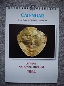 アテネ国立考古学博物館 1994カレンダー(表紙を含めて14枚)(縦24・3cm、横17cm)(壁掛け)