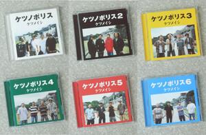 ◆CD◆ ケツメイシ CDアルバム 6枚セット ケツノポリス123456◆◆