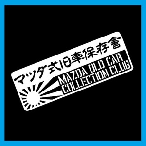 【送料込み】マツダ式旧車保存会 カッティングステッカー 旭日 日章旗 マツダ RX-7 アンフィニ サバンナ コスモスポーツ RX-8 CX-5 FC FD