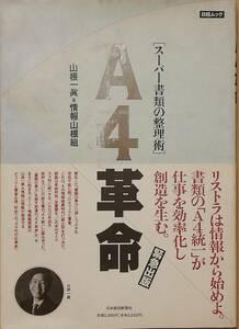 A4革命 スーパー書類の整理術