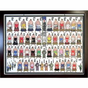令和3年9月場所 相撲絵番付表額 絵番付添付 人気