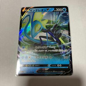 ポケモンカード インテレオンV RR VMAXライジング s1a 022/070