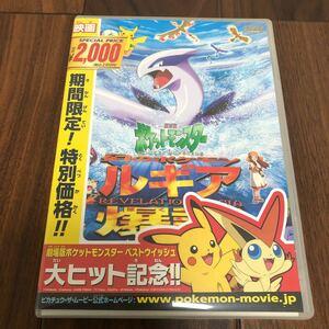 DVD/劇場版ポケットモンスター 幻のポケモン ルギア爆誕/ピカチュウたんけんたい