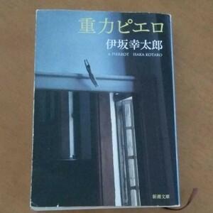 文庫本 重力ピエロ 伊坂幸太郎