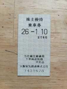 期限切れ 京阪 株主優待乗車券