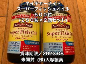 新品 未開封★ネイチャーメイド スーパーフィッシュオイル 500粒(250日分×2個セット)賞味期限2023.08 Super Fish Oil (株)大塚製薬