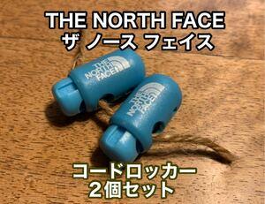 ★新品★THE NORTH FACE(ザ・ノース・フェイス)コードロッカー ブルー(青)2個セット アウトドア 靴ひもロッカー マスクひもロッカー
