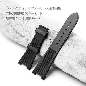 パテックフィリップNAUTILUSノーチラス腕時計装着可能互換汎用高級ラバーベルト 取付幅25x13mm パテックフィリップ取付可能バンド