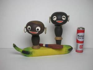 南国 バナナボート こけし アフリカ系 エキゾチック こけし 意匠登録 昭和レトロ