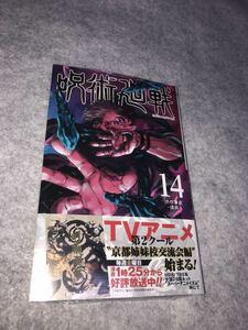 新品未読 シュリンク付 呪術廻戦 14巻 初版 ポストカードカレンダー付 在庫2