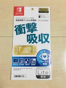 【任天堂ライセンス商品】Nintendo Switch Lite スイッチ ライト 専用液晶保護フィルム 多機能 送料無料!