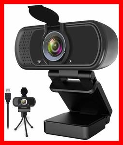 ウェブカメラ Webカメラ PCカメラ 1080P HD 100万画素 マイク内蔵