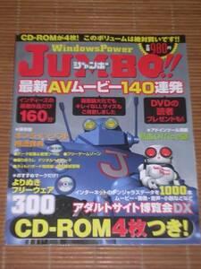 Windows Power JUMBO 川浜なつみ/音咲絢/宝生奈々 CD-ROM4枚付