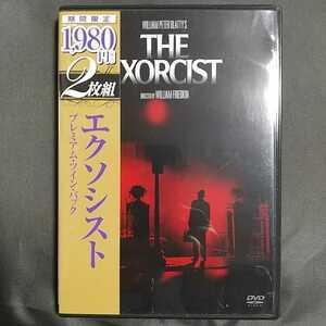 DVD THE EXORCIST プレミアム・ツイン・パック