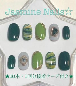 ネイルチップ 天然石ネイル グリーンメノウ【10本・1回分接着テープ付】