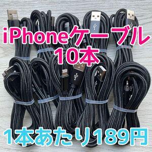 iPhone充電ケーブル Lightning 2m×10本【2週間保証】