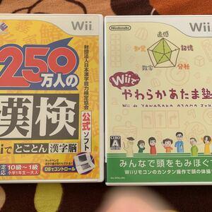Wiiでやわらかあたま塾と漢検2本セート