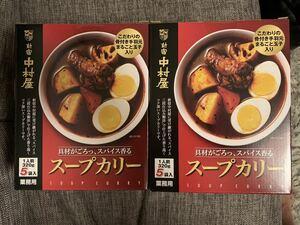 新宿中村屋 カレー スープカリー 5袋×2箱 レトルト