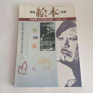 ★ 月刊絵本 1979年1月号 特集 今江祥智の仕事 ♪G4