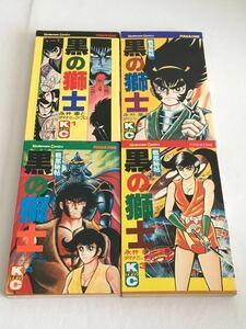 ♪永井豪 黒の獅子 全4巻 初版発行 ♪G2 aikamodou