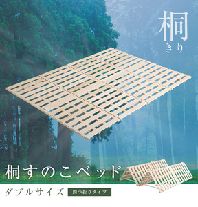 【送料無料】すのこベッド 4つ折り式 桐仕様(ダブル)【Sommeil-ソメイユ-】