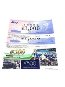 ◆送料無料 HIS 株主優待券 1000円 ×2枚 ハウステンボス ラグナシア 入場割引券 有効期限 2022年1月31日 割引券 優待券 チケット