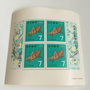 年賀切手 お年玉小型シートイノシシ 1970