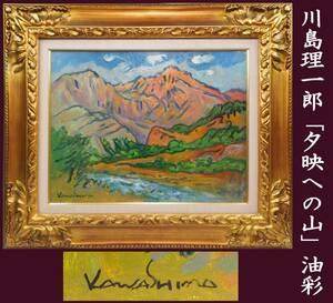 真作保証 川島理一郎 「夕映への山」 直筆油彩画 F6号
