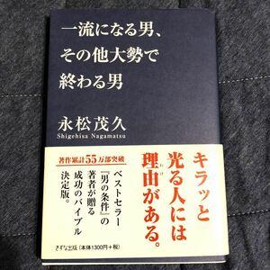 一流になる男、その他大勢で終わる男 / きずな出版/ 永松茂久 /