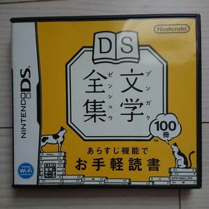 DS文学全集 DS