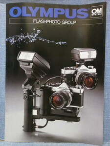 used good goods rare catalog that time thing OLYMPUS OMSYSTEM FLASHPHOTO GROUP