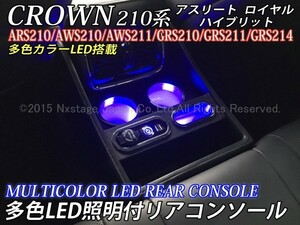 *CROWN*210 Crown for VIP specification many color LED lighting attaching rear center console ( black )/210 series Crown ARS210 AWS210 AWS211 GRS210 GRS211 GRS214