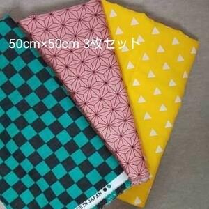 ダブルガーゼ 二重ガーゼ 市松模様×麻の葉模様×鱗模様(三角)3枚セット②