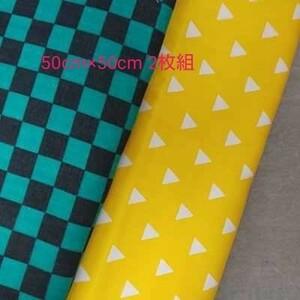 ダブルガーゼ 二重ガーゼ 市松模様×鱗模様(三角)2枚セット②