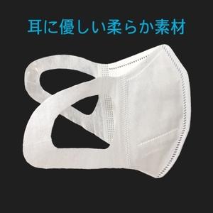 即日発送 高品質 不織布 マスク 3D立体型 10枚パック 白 / ホワイト 大人用 3層フィルタ構造 男女兼用 使い捨てマスク サージカルマスク