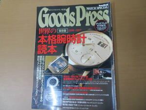 グッズプレス WATCH SPECIAL 1996-1997年 世界の本格腕時計大全/ゼニス/ブライトリング/フランクミュラー/オリス/ショパール/yama