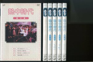 z7159 「熱中時代」6巻セット(1巻欠品) レンタル用DVD/水谷豊/志穂美悦子