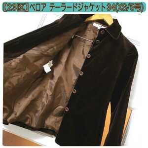 23区 秋冬 ダークブラウン ベロア テーラードジャケット 小さいサイズ 34(XSサイズ/5号) スーツ オンワード樫山