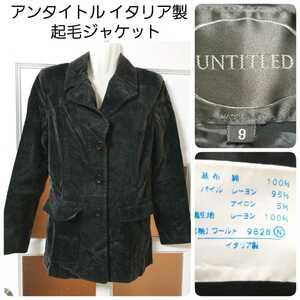 アンタイトル 秋冬 黒 ブラック×シルバー 起毛 ベロア イタリア製 ロング丈 テーラードジャケット コート Mサイズ 9号