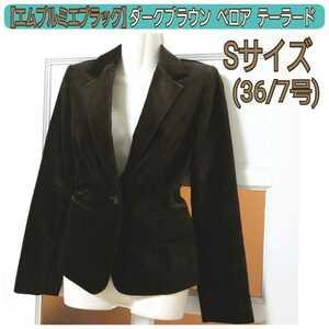 エムプルミエブラック 秋冬 ダークブラウン 焦げ茶 ベロア テーラードジャケット 36(Sサイズ/7号) スーツ