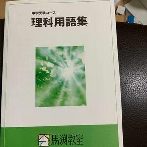 中学受験用の理科の用語集です。 馬渕教室 中学受験