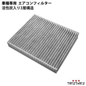 Mitsubishi Mirage A03A A05A ek Wagon ek custom B11W ek Space ek Space custom B11A air conditioner filter activated charcoal original interchangeable goods 7850A002