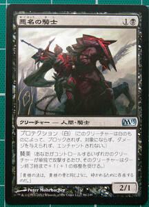 MTG マジック・ザ・ギャザリング 悪名の騎士 (アンコモン) 基本セット2013 日本語版 1枚 同梱可