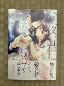 【初版・特典付き】今夜、君は僕のものになる 篁ふみ 井上美珠 応援書店ペーパー オパールコミックス プランタン出版