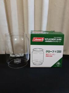 【新品】コールマン純正 ノーススター2000・2500用ガラスグローブ 21012313